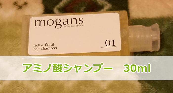 アミノ酸シャンプー 30ml