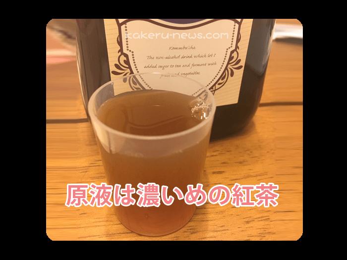紅茶キノコの原液
