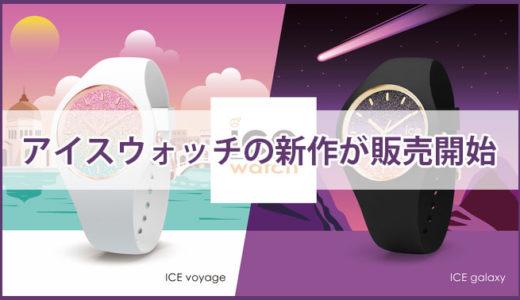 【2018年春夏モデル】アイスウォッチの新作がついに先行販売開始!