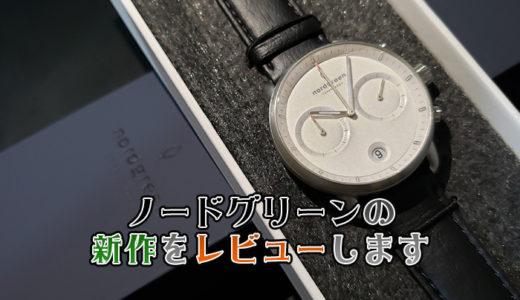 話題の腕時計!ノードグリーン(nodegreen)のレビュー