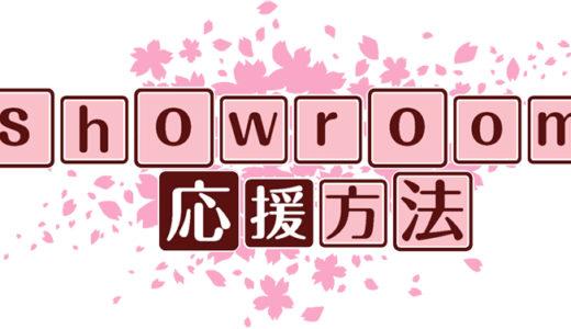 【完全版】SHOWROOMの応援方法|3周ってどうやるの?