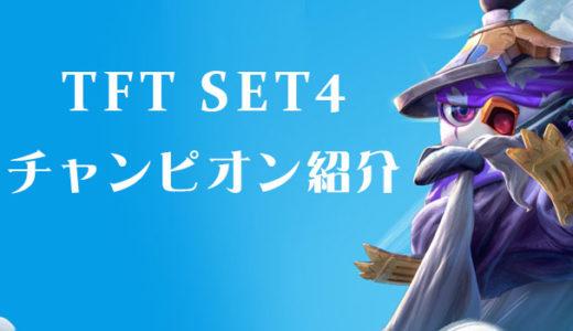【TFT SET4】全58体のチャンピオン紹介とスキル解説