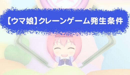 【ウマ娘】クレーンゲーム発生条件と攻略情報